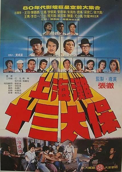 圖二:《上海灘十三太保》(1984)這張海報可以看清楚有哪些弟子出演.jpg