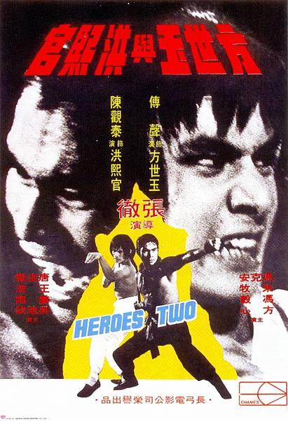 圖四:《方世玉與洪熙官》(1974)由已成名的陳觀泰和新崛起的傅聲主演.jpg