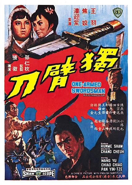 圖一:《獨臂刀》(1967).jpg