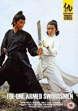 圖四:《獨臂雙雄》(1976)在姜大衛的wiki暫時沒寫上,王羽自己說賣不到好,算是黑歷史嗎?XD.jpg