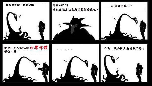 福島核電廠V.S.台灣媒體.jpg