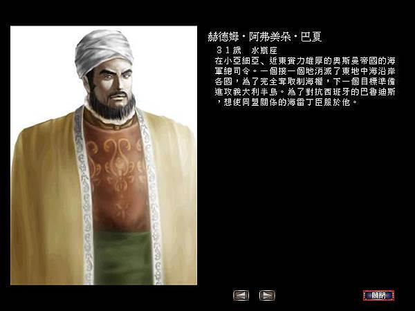 7.赫德姆‧阿弗美朵‧巴夏(奧斯曼帝國).jpg