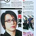 義呆利聲優專訪雜誌內頁(安元洋貴)2.jpg