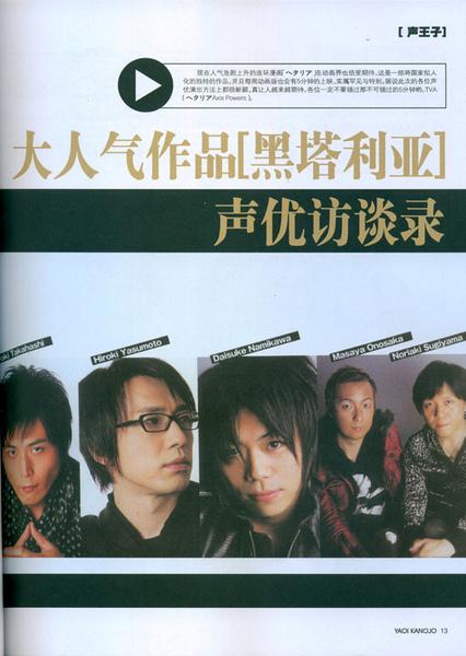 義呆利聲優專訪雜誌內頁(安元洋貴)1.jpg