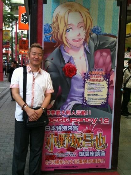 小野坂昌也和西門町的法國哥哥海報合照.jpg
