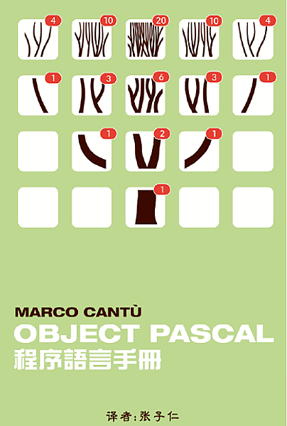 Object Pascal Handbook - Chinese.png