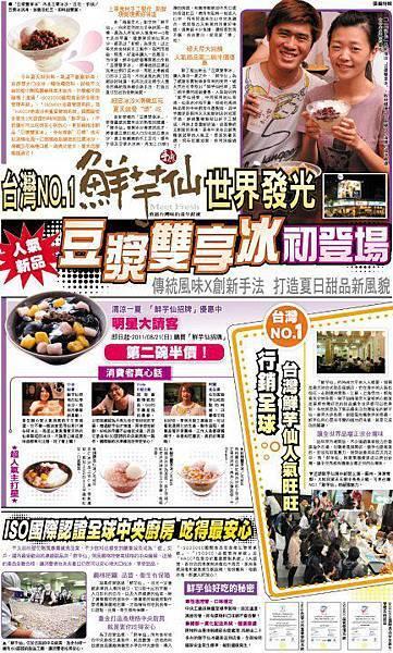 100.08.16 蘋果日報全版廣告