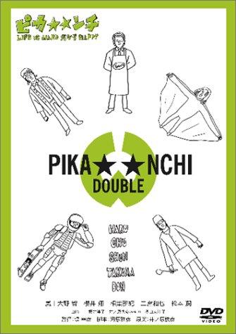pikanchi double3.jpg