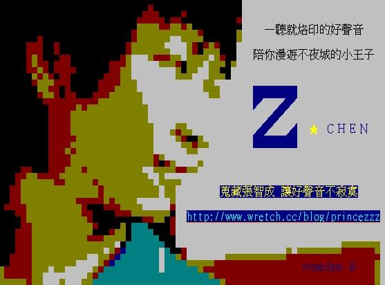 PTT  Z-Chen版 進版畫面