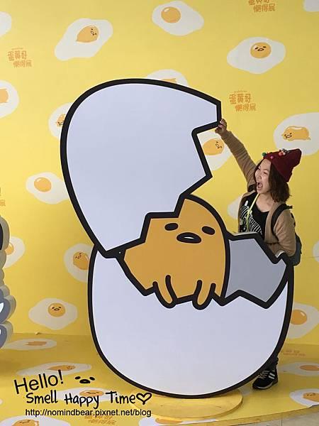 蛋黃哥展覽