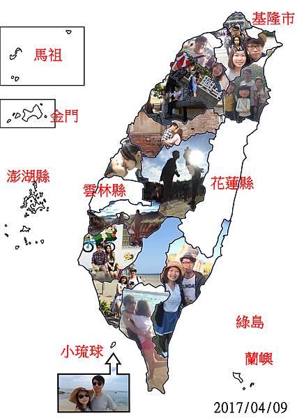「情侶旅行地圖」