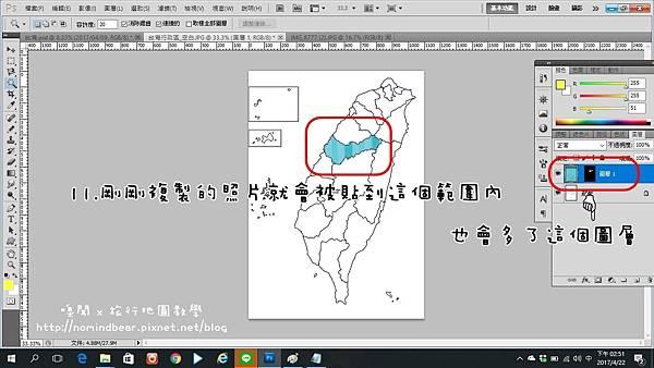 使用Photoshop製作旅行地圖教學