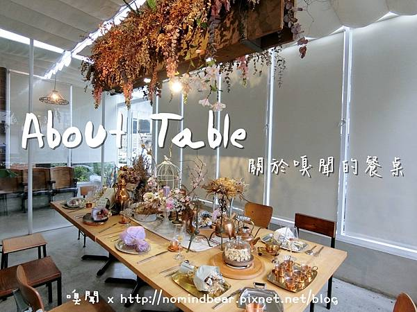 關於餐桌 About Tables