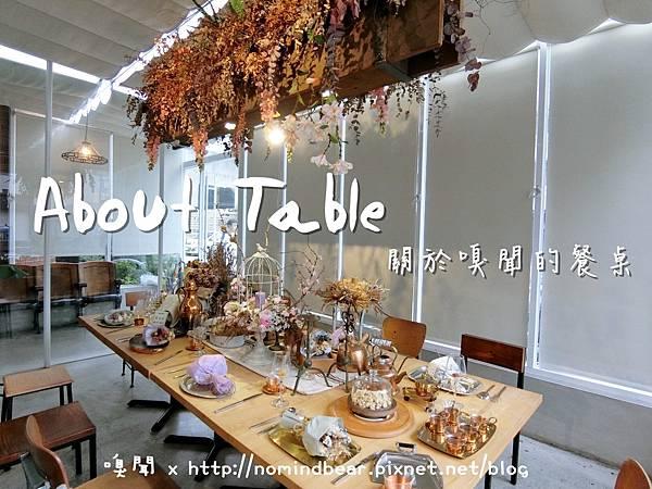 關於餐桌 About Tables