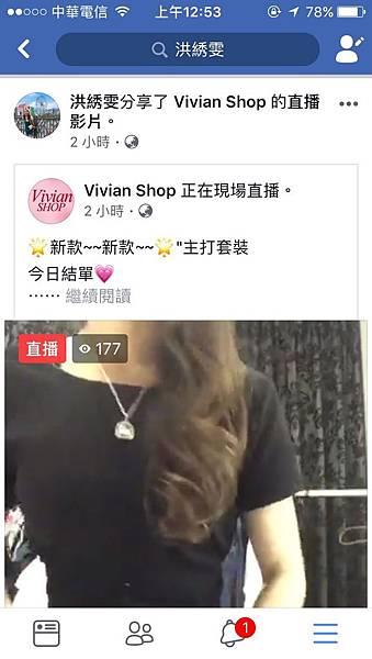 Vivian shop分享截圖