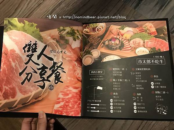 市太郎燒肉市場 菜單 (2)