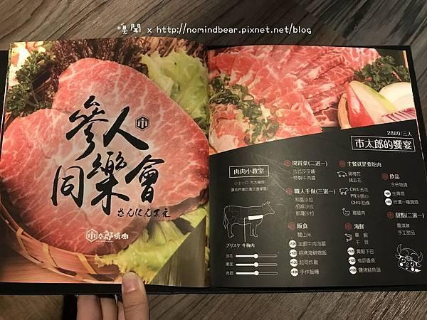 市太郎燒肉市場 菜單 (5)