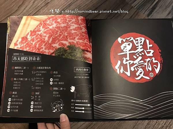 市太郎燒肉市場 菜單 (6)