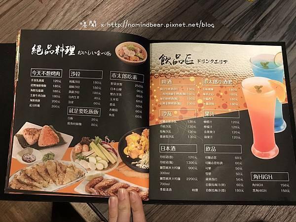 市太郎燒肉市場 菜單 (8)