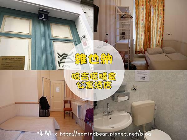 Pension Hargita(哈吉塔膳食公寓酒店)