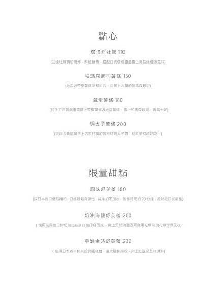 2019菜單