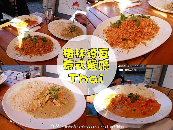 格林德瓦餐廳 Thai