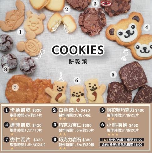 動手玩menu5餅乾類.jpg