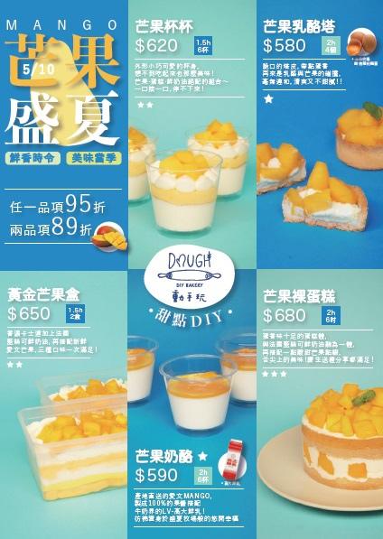 動手玩menu4芒果季.jpg