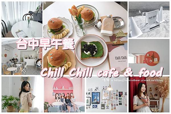 Chill Chill cafe %26; food