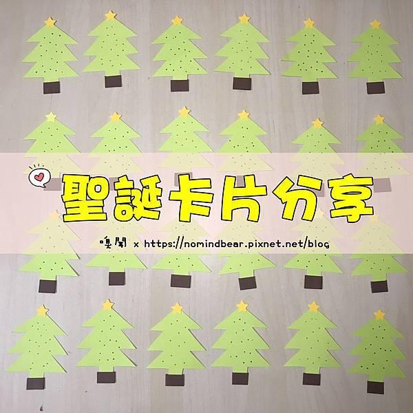 耶誕樹聖誕卡片