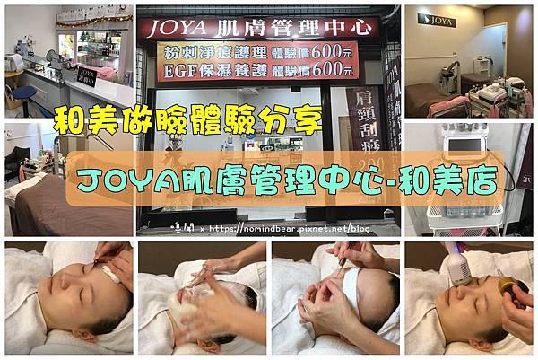 JOYA肌膚管理中心-和美店
