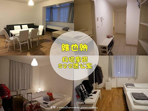 維也納住宿-貝塔里爾S22號公寓 (1).jpg
