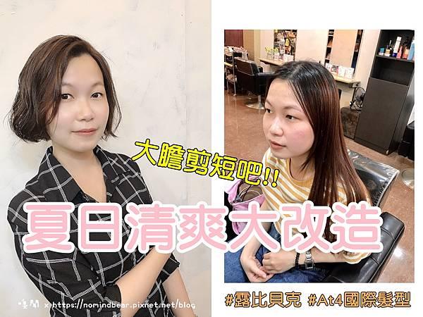 台中剪燙染髮 (1).JPG