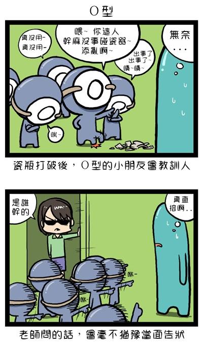 血型爆笑漫畫最新版4(幼稚園).jpg