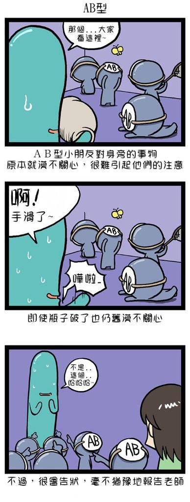 血型爆笑漫畫最新版5(幼稚園).jpg
