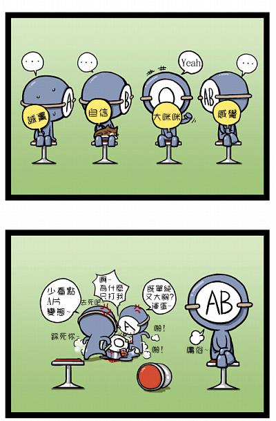 血型爆笑漫畫最新版3(找女朋友條件).png