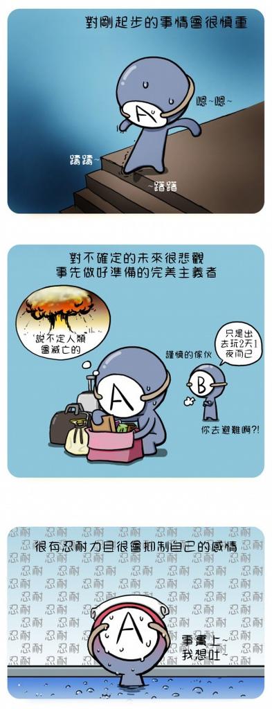 血型爆笑漫畫最新版3(A型概論).jpg