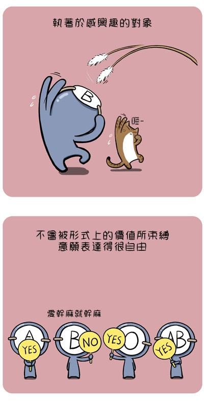 血型爆笑漫畫最新版2(B型概論).jpg