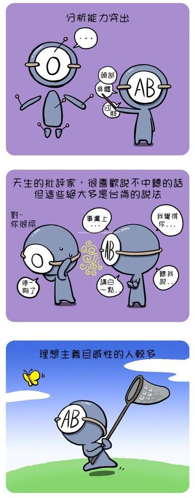 血型爆笑漫畫最新版2(AB型概論).jpg