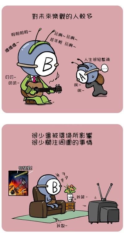 血型爆笑漫畫最新版4(B型概論).jpg