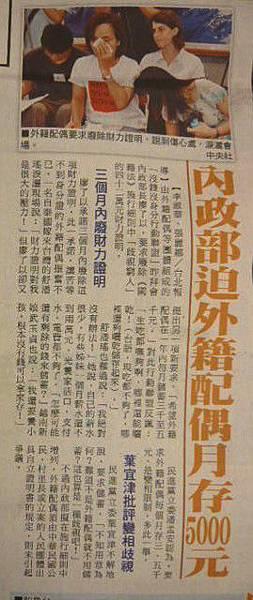 內政部迫外籍配偶月存5000元(970701蘋果日報)