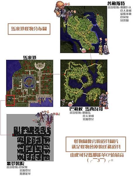 馬來港-分布圖.jpg