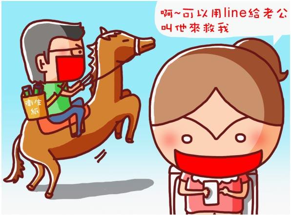 line的妙用8