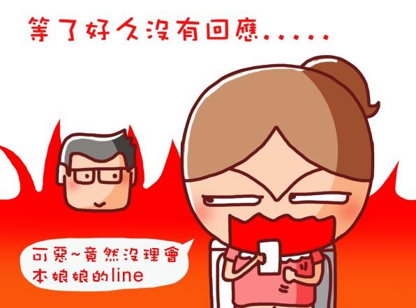 line的妙用9