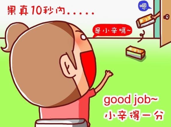 line的妙用11