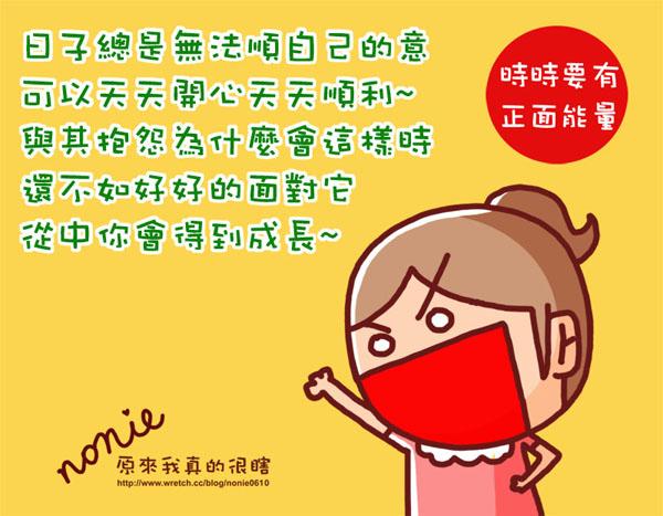 nonie 心情小語15