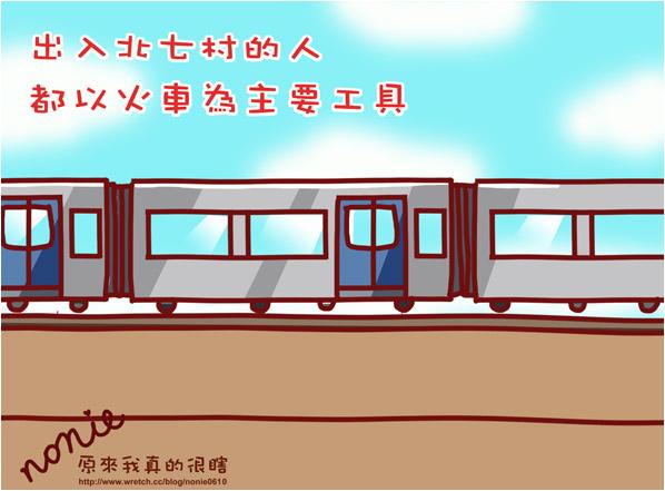 北七村1-5