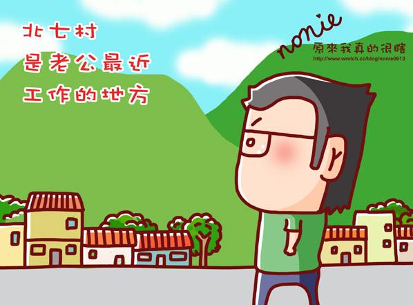 北七村1-1