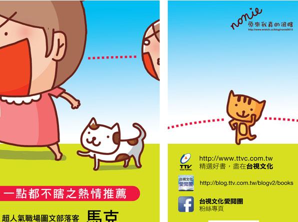 貓狗的封面4