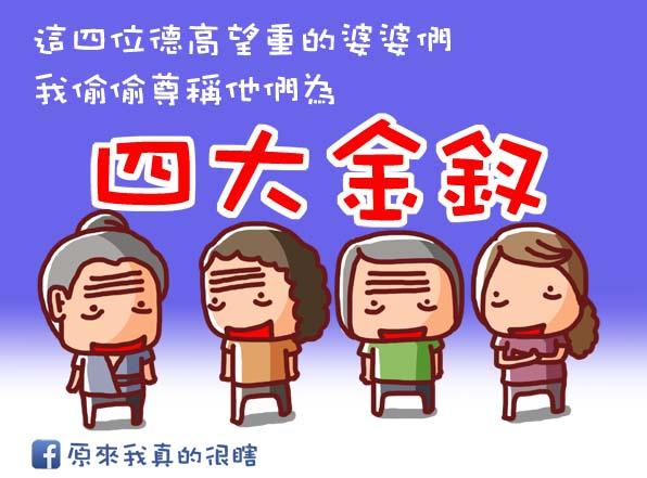 四大金釵1-2